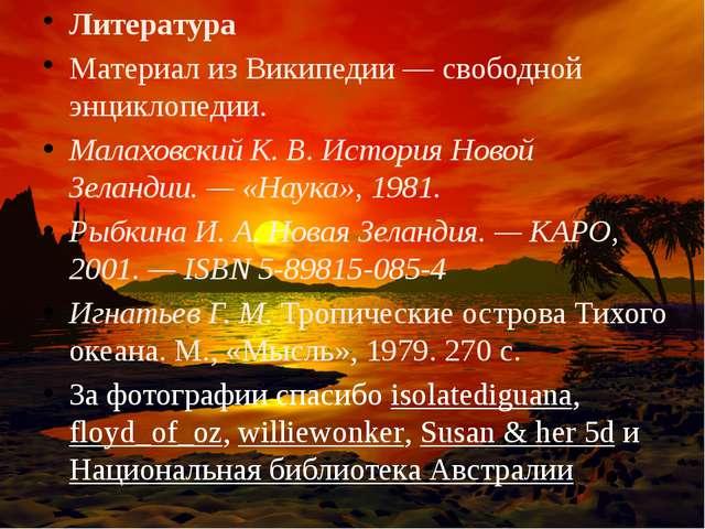 Литература Материал из Википедии — свободной энциклопедии. Малаховский К. В....