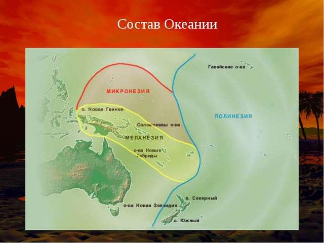 Состав Океании