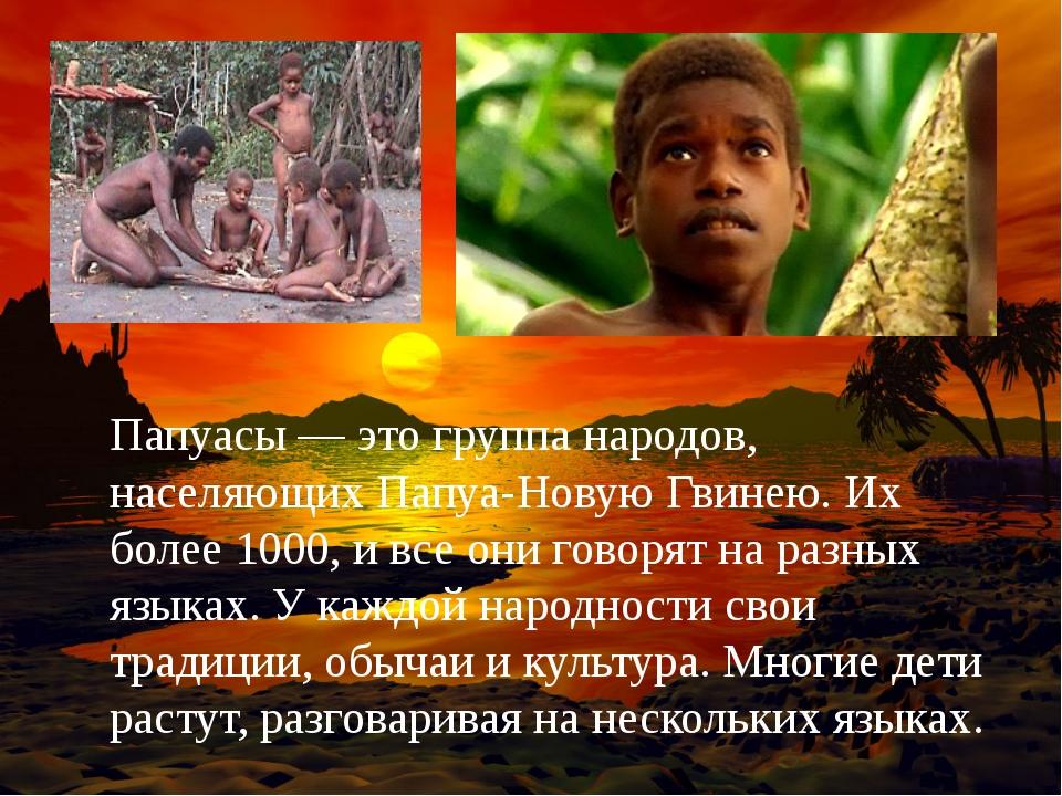 Папуасы — это группа народов, населяющих Папуа-Новую Гвинею. Их более 1000, и...