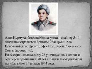 Алия Нурмуханбетовна Молдагулова – снайпер 54-й отдельной стрелковой бригады