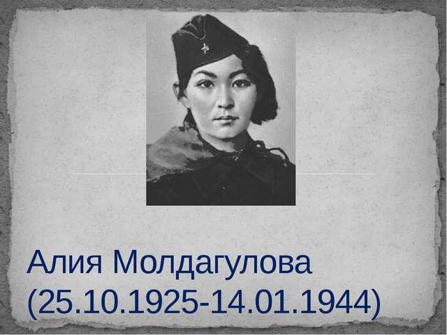 Алия Молдагулова (25.10.1925-14.01.1944)