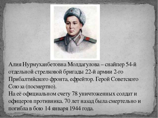 Алия Нурмуханбетовна Молдагулова – снайпер 54-й отдельной стрелковой бригады...