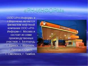 ООО «РН-Информ» в г.Воронеже является филиалом нефтяной компании ООО «РН-Инфо