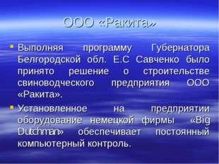 ООО «Ракита» Выполняя программу Губернатора Белгородской обл. Е.С Савченко бы