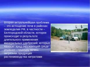 Вторая актуальнейшая проблема – это истощение почв в районах земледелия РФ, в