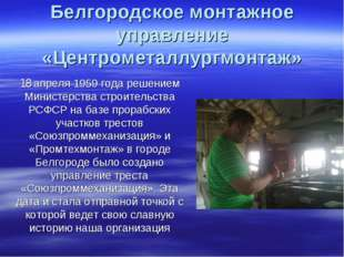 18 апреля 1959 года решением Министерства строительства РСФСР на базе прорабс