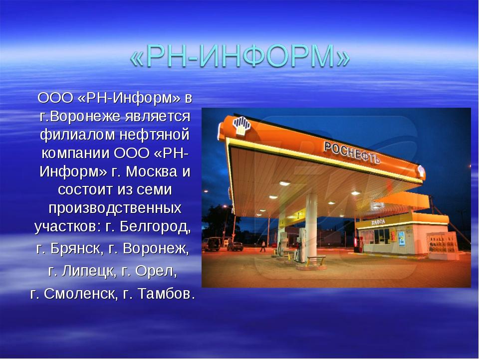 ООО «РН-Информ» в г.Воронеже является филиалом нефтяной компании ООО «РН-Инфо...