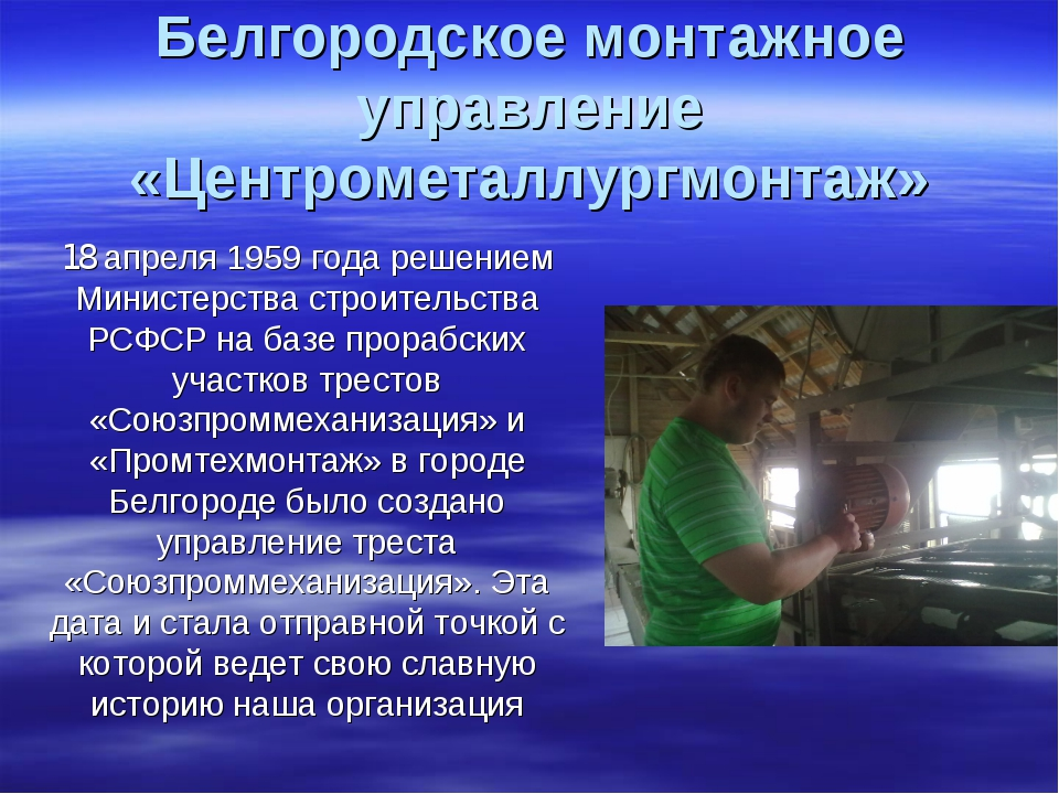 18 апреля 1959 года решением Министерства строительства РСФСР на базе прорабс...