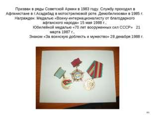 Призван в ряды Советской Армии в 1983 году. Службу проходил в Афганистане в г