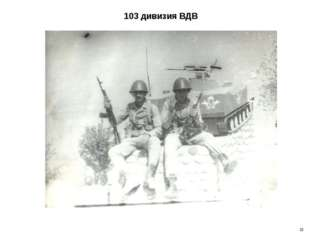103 дивизия ВДВ 12