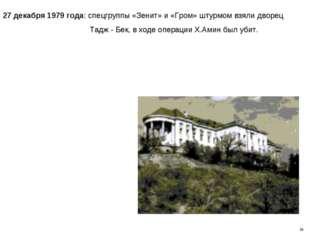 27 декабря 1979 года: спецгруппы «Зенит» и «Гром» штурмом взяли дворец Тадж -