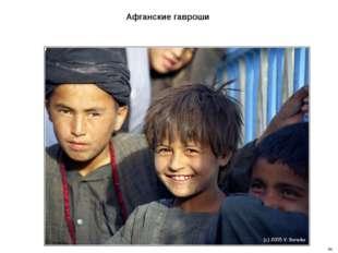 Афганские гавроши 34