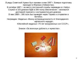 В ряды Советской Армии был призван в мае 1987 г. Боевую подготовку проходил в