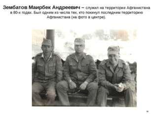 Зембатов Маирбек Андреевич – служил на территории Афганистана в 80-х годах. Б