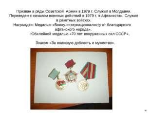 Призван в ряды Советской Армии в 1979 г. Служил в Молдавии. Переведен с начал