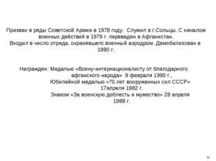 Призван в ряды Советской Армии в 1978 году. Служил в г.Сольцы. С началом воен