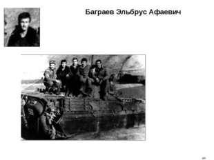 Баграев Эльбрус Афаевич 100