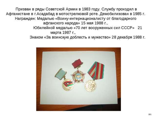 Призван в ряды Советской Армии в 1983 году. Службу проходил в Афганистане в г...