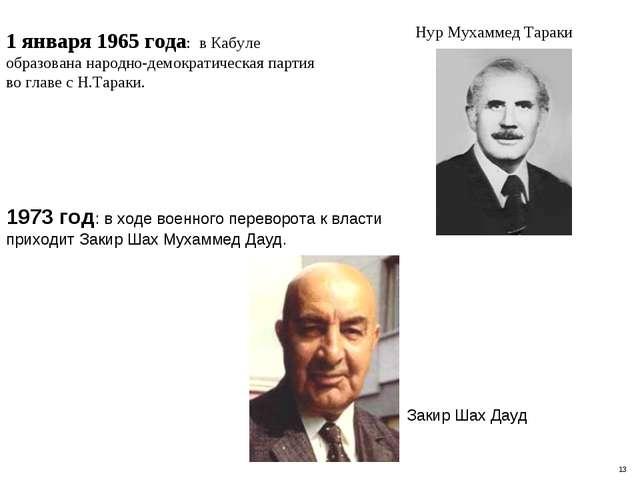 Нур Мухаммед Тараки 1 января 1965 года: в Кабуле образована народно-демократи...