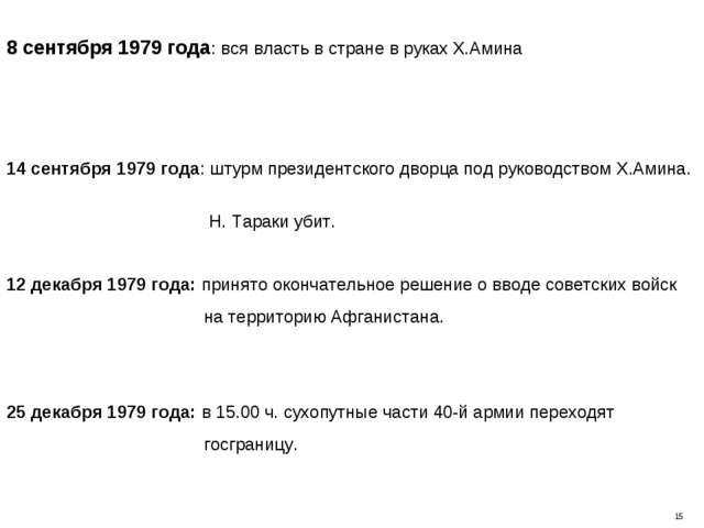 8 сентября 1979 года: вся власть в стране в руках Х.Амина 14 сентября 1979 го...