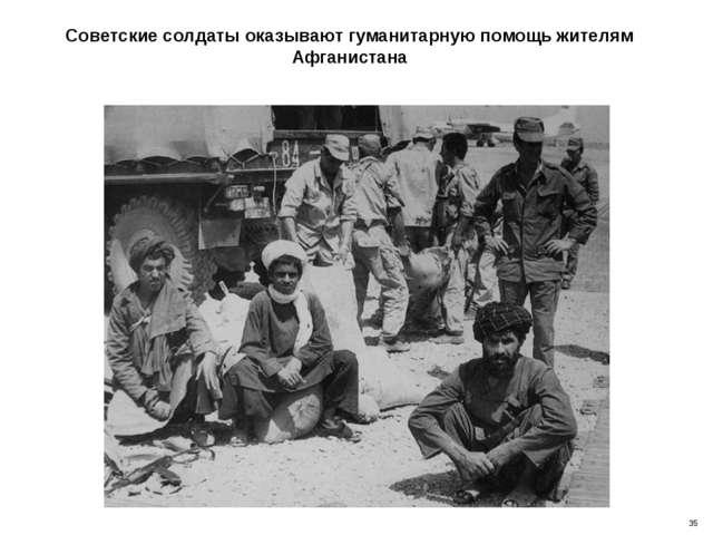 Советские солдаты оказывают гуманитарную помощь жителям Афганистана 35