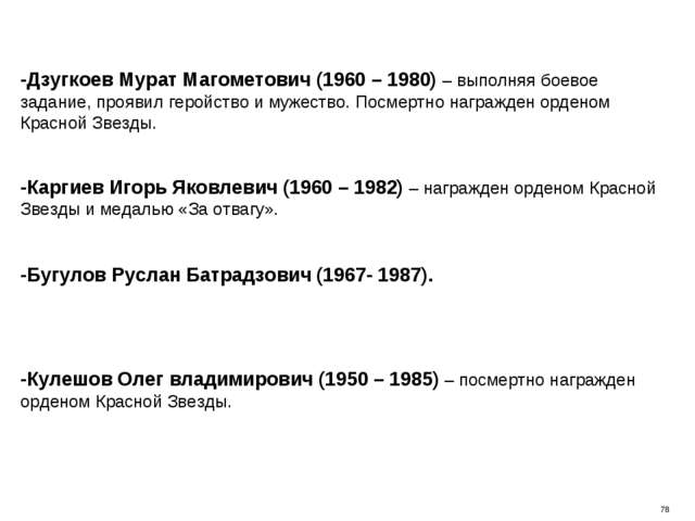 -Дзугкоев Мурат Магометович (1960 – 1980) – выполняя боевое задание, проявил...