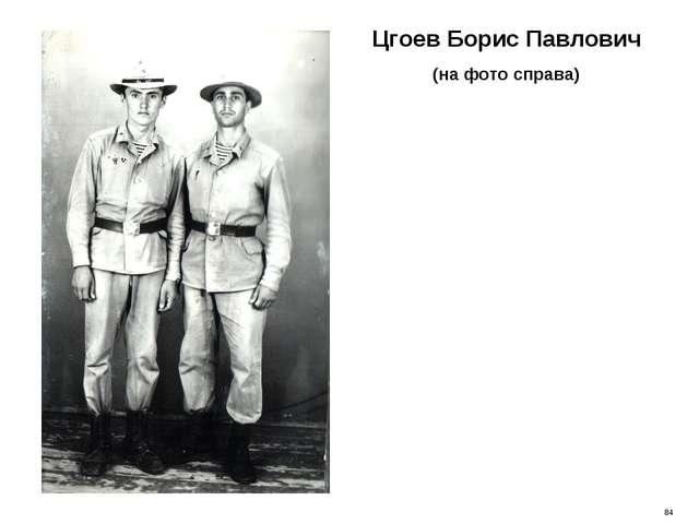 Цгоев Борис Павлович (на фото справа) 84