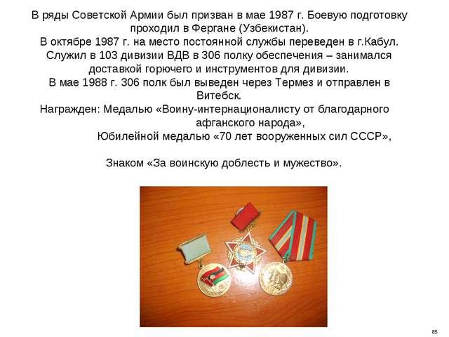 В ряды Советской Армии был призван в мае 1987 г. Боевую подготовку проходил в...