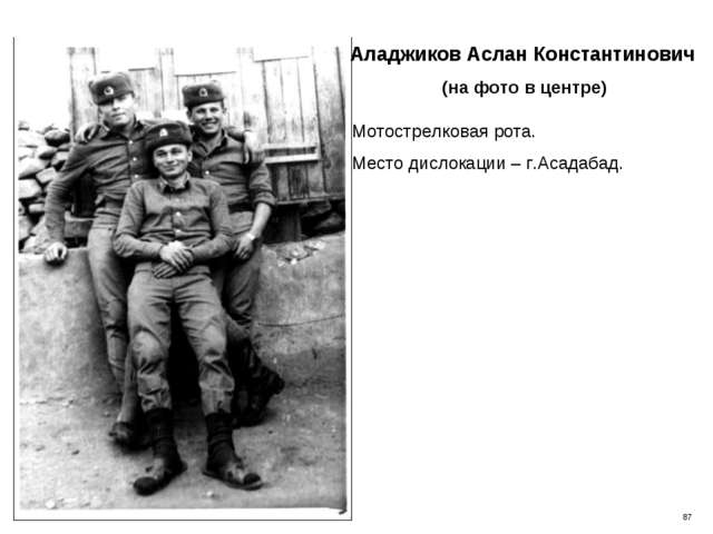 Аладжиков Аслан Константинович (на фото в центре) Мотострелковая рота. Место...