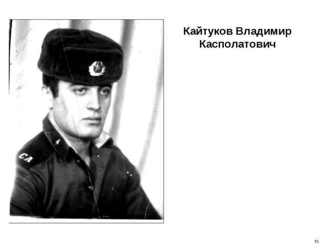 Кайтуков Владимир Касполатович 91