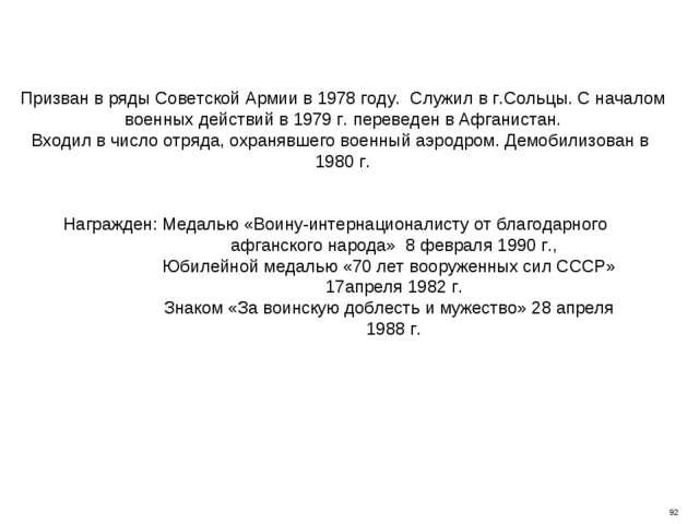 Призван в ряды Советской Армии в 1978 году. Служил в г.Сольцы. С началом воен...