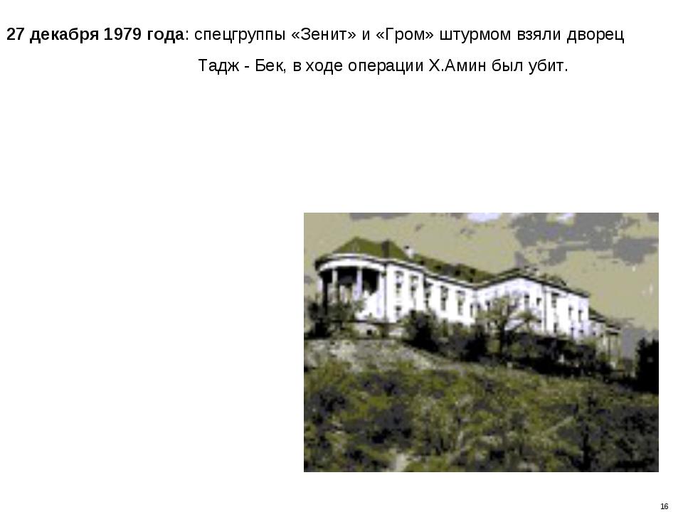 27 декабря 1979 года: спецгруппы «Зенит» и «Гром» штурмом взяли дворец Тадж -...