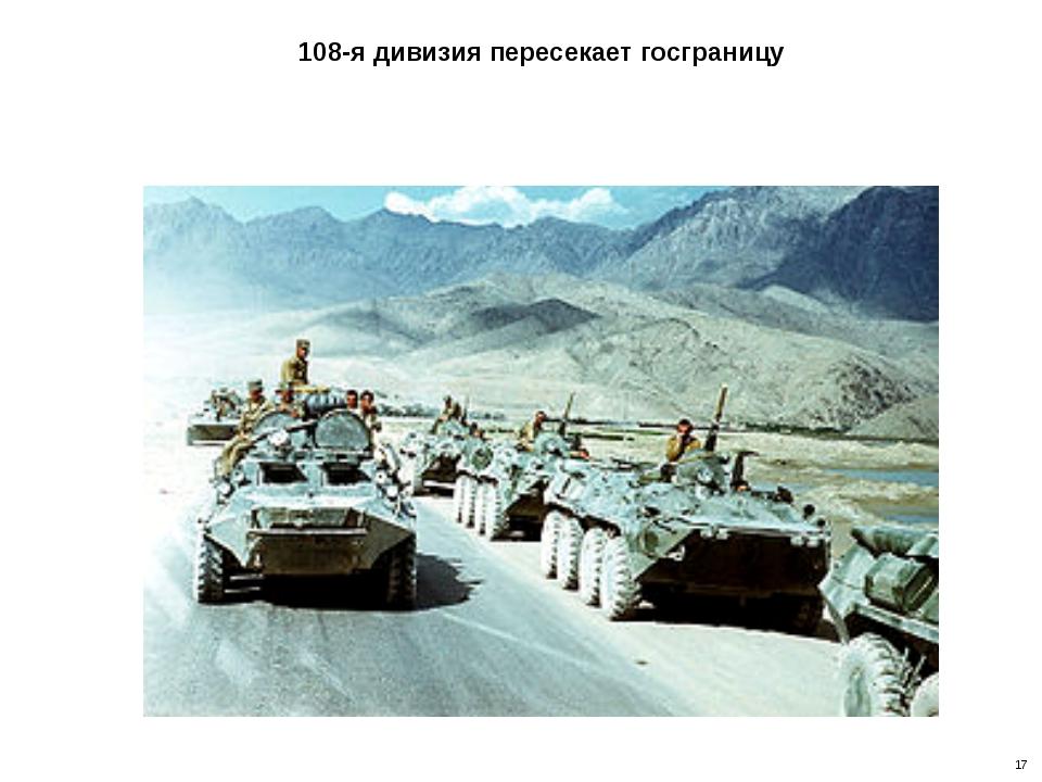 108-я дивизия пересекает госграницу 17