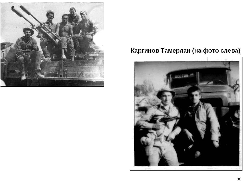 Каргинов Тамерлан (на фото слева) 20