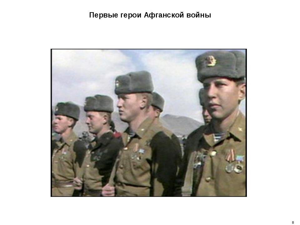 Первые герои Афганской войны 8