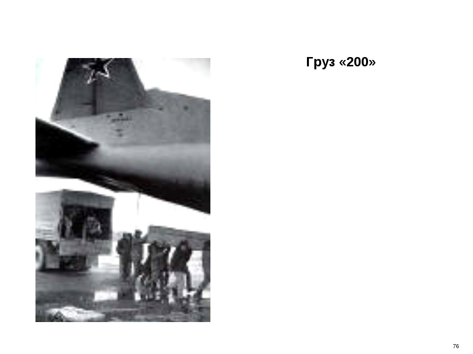 Груз «200» 76