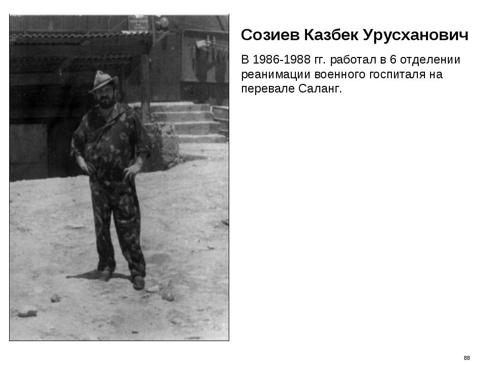 Созиев Казбек Урусханович В 1986-1988 гг. работал в 6 отделении реанимации во...