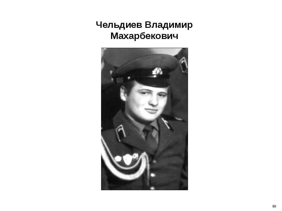 Чельдиев Владимир Махарбекович 89
