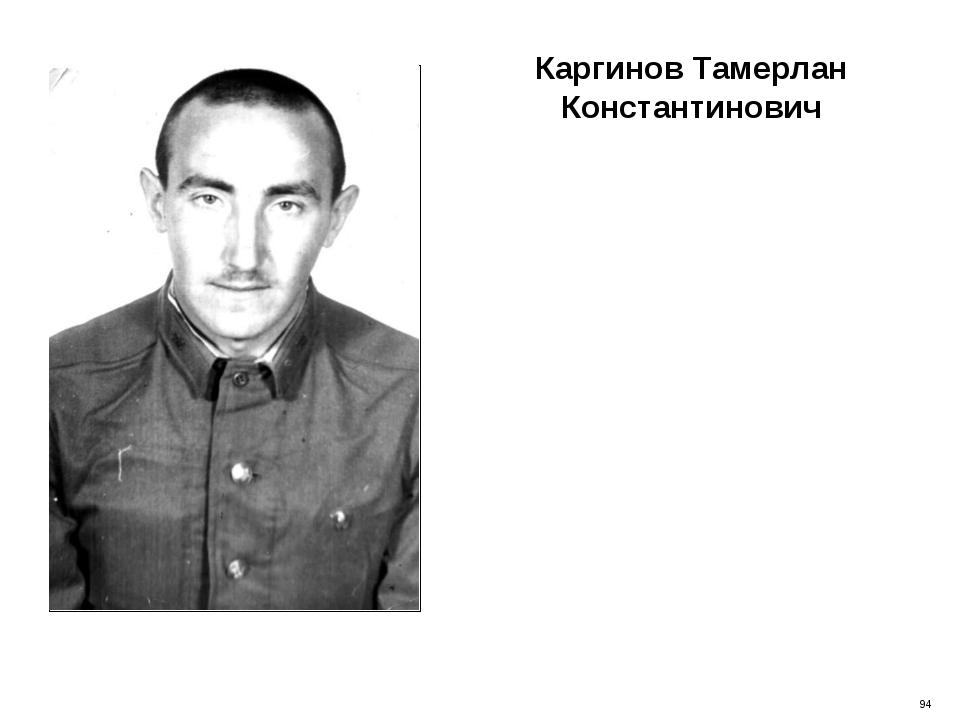 Каргинов Тамерлан Константинович 94