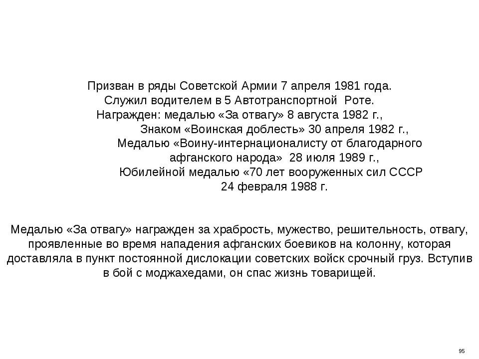 Призван в ряды Советской Армии 7 апреля 1981 года. Служил водителем в 5 Автот...