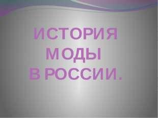 ИСТОРИЯ МОДЫ В РОССИИ.