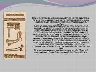 Пояс- Славянские женщины носили тканые и вязаные пояса. Они почти не сохрани