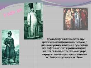 Длинные кафтаны (слово тюрск.-перс. происхождения) на пуговицах или тес
