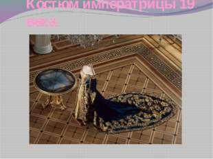 Костюм императрицы 19 века