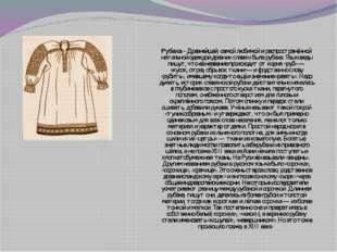 Рубаха- Древнейшей, самой любимой и распространённой нательной одеждой древн