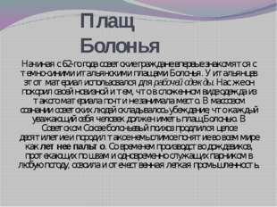 Плащ Болонья Начиная с 62-го года советские граждане впервые знакомятся с тем
