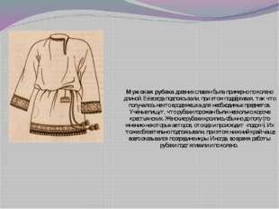 Мужская рубахадревних славян была примерно по колено длиной. Её всегда подпо
