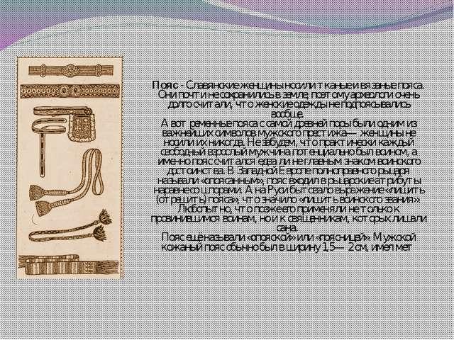Пояс- Славянские женщины носили тканые и вязаные пояса. Они почти не сохрани...