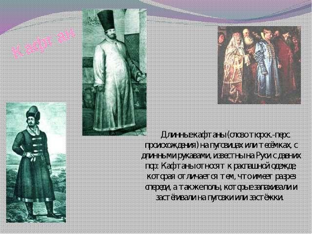 Длинные кафтаны (слово тюрск.-перс. происхождения) на пуговицах или тес...