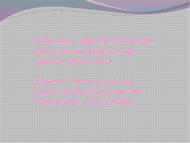 Редингот – верхнее платье для прогулок (маленький лиф, прямая узкая юбка) Кор...